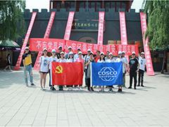 """天津中远海运集团箱远输公司""""红色党建活动"""""""