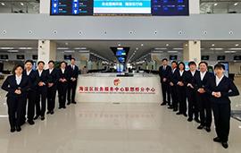 北京市海淀区联想桥政务服务中心