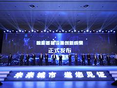 京雄文化传媒全程参与雄安新区智能基础设施创新成果发布会