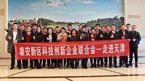 京雄文化传媒成功承办雄安新区科技创新企业联合会·走进天津活动