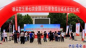 京雄文化传媒成功承办雄安新区第七次全国人口普查试点工作启动仪式